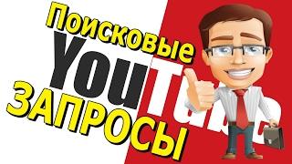 Бесплатное Продвижение Видео - Поисковые Запросы   Заработок в Интернете Обучение Ютуб