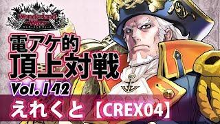 【CREX04】アイアン・フック:えれくと/『WlW』電アケ的頂上対戦Vol.142