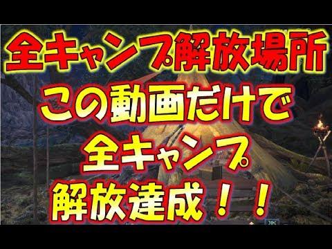 【MHW豆知識】全キャンプの解放場所はここ!!【番外編】【モンスターハンターワールド】