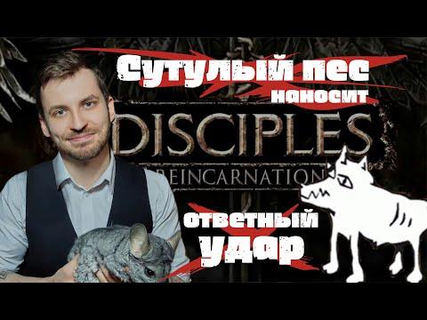 Обзор игры Disciples 3  (Сутулый пес наносит ответный удар)