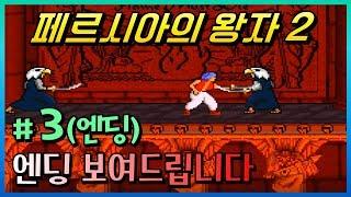"""[페르시아의 왕자2 #Fin] 추억의 명작 고전 게임 공략 - Jegalyang ★ PD제갈량 / Retro game """"Prince of Persia 2"""" Vol.3"""