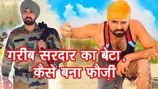 गरीब सरदार का बेटा,कैसे बना फौज़ी~INDIAN ARMY-Motivational Video/Kar Har Maidan Fateh-Shiva Shukla