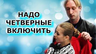 Плющенко требует включить четверные в короткую программу девушек Фигурное катание новости