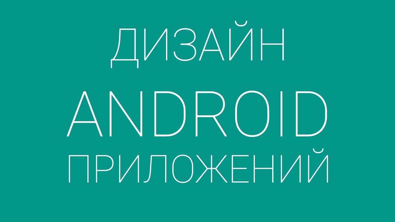 Создание игр на Android - YouTube