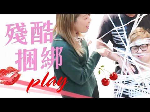 『 整人計劃!捆綁 KZee 投擲奶油?』日本Party專用奶油 PRANK (不可食用) w/ Felix, wing [ KZee & 麻布 ]