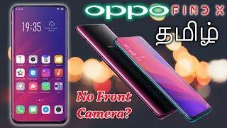 Oppo Find X - இப்படியும் ஒரு அதிசய ஸ்மார்ட்போன்! True Bezelless Smartphone! ( Tamil )