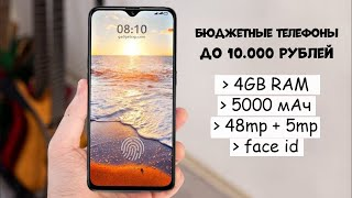 ТОП 5 Лучших Бюджетных смартфонов 2019 с AliExpress / Дешевые телефоны из Китая до 10000 рублей