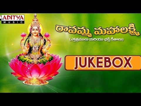 Ravamma Mahalakshmi || Parupalli Sri Ranganath||Traditional StotrasJukebox