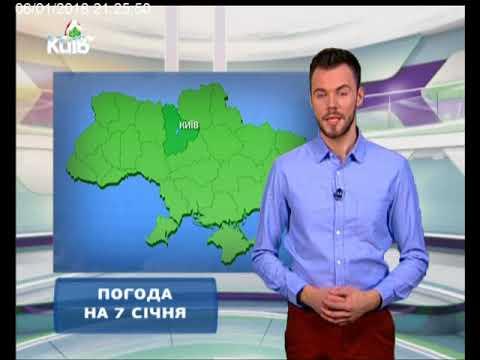 Телеканал Київ: Погода на 07.01.18