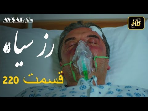 سریال ترکی رزسیاه دوبله فارسی قسمت 220