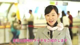 言わずと知れた食の宝庫、宮崎を今回は地元のANAスタッフとともにお届け!ぜひこの機会に宮崎へANA空の旅をしてみてはいかがですか?行きたい...