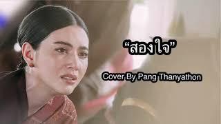 สองใจ (วันทอง) ดา เอ็นโดฟิน  - Cover By Pang Thanyathon