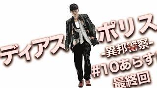 松田翔太主演 「ディアスポリス 異邦警察」 第10話のあらすじです。
