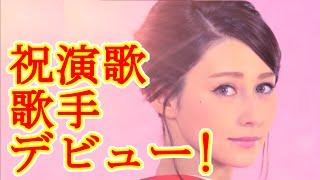 ダレノガレ明美、演歌歌手デビュー?「恋とスマ変」□インタビュー、MVあ...