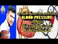 Check Blood Pressure BP and Heart Beat on android   2018   Tamil