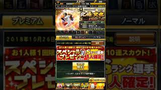 【プロスピA】チャンネル移行お知らせ Aチャンネル 検索動画 46