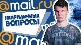 видео Ответы@Mail.Ru: Как отличить страсть от влюблённости?