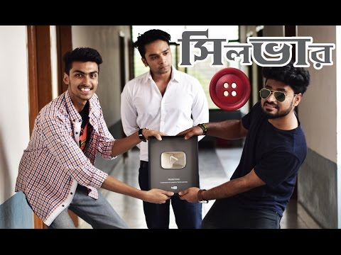 Prank King Entertainment | Silver Play Button | Bangla New Funny Video | 2017 | Bangla Prank Channel