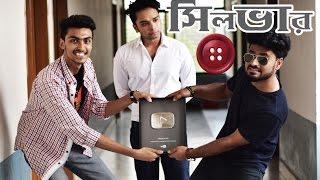 Prank King Entertainment | Silver Play Button | Bangla New Funny Video | 2017 | Bangla Prank Channel