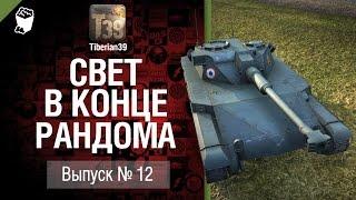 Свет в конце рандома №12:  ELC AMX - от Tiberian39 [World of Tanks]