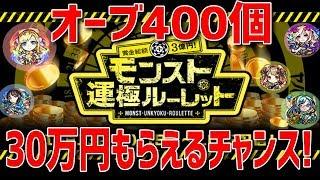 【モンスト】オーブ400個や30万円チャンス!?運極ルーレット【ギルチャンネル】(怪物彈珠)