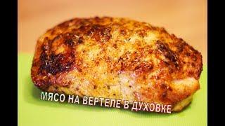 Мясо на вертеле в духовке (свиная корейка б/к)