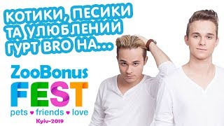 А ти так само сильно любиш тварин, як і гурт BRO (Borisenko Brothers)?