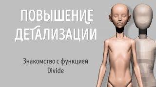 """Урок №4 """"Шарнирная кукла в ZBrush"""" Повышаем детализацию"""
