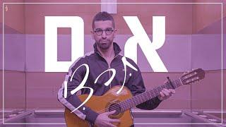 Download lagu חנן בן ארי - אם תרצי (קליפ רשמי) Hanan Ben Ari