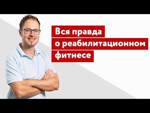 Семинар спортивного врача Георгия Темичева \