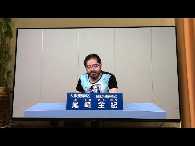 から 国民 党 守る 尾崎 を nhk なんと26人当選「NHKから国民を守る党」拡大遂げる おひざ元・渋谷区にも議員誕生:
