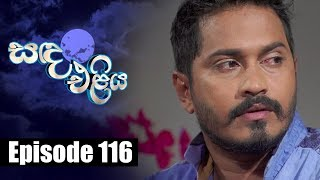 Sanda Eliya - සඳ එළිය Episode 116 | 30 - 08 - 2018 | Siyatha TV Thumbnail