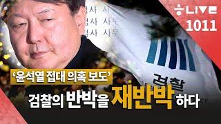 [한겨레 라이브_10월11일] 하어영 기자, '윤석열 검찰'의 반박을 재반박하다