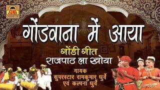 गोंडवाना Me Aaya || Superhit Gondi Geet 2016 || Ramkumar Dhruva,Kalpana Dhruva #SonaCassette