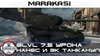 8lvl 7.5 урона нанес и 9к танканул, хватит ли этого для победы? World of Tanks