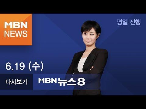 2019년 6월 19일 (수) 김주하의 뉴스8 [전체 다시보기]