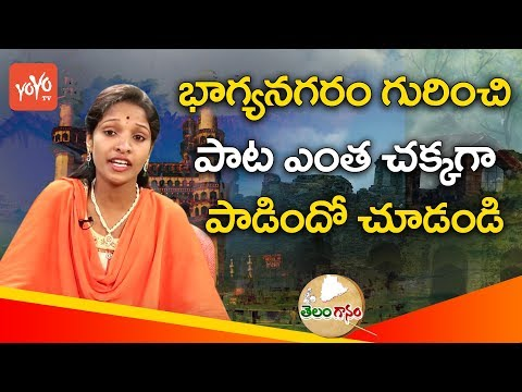 Folk Song On Hyderabad City & Culture By Telangana Folk Singer Maheshwari  | YOYO TV Channel
