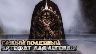 Skyrim САМЫЙ ПОЛЕЗНЫЙ АРТЕФАКТ ДЛЯ ЛЕГЕНДЫ (Отар безумный)