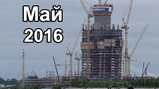 Лахта Центр Май 2016 ● Lakhta Center May 2016