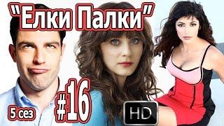 Елки Палки США серия 16 Американские комедийные сериалы смотреть онлайн