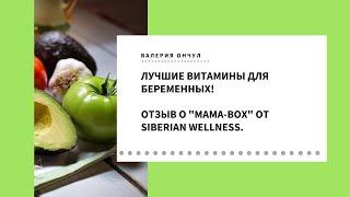 Витамины для беременных МАМА Box. Лучшие витамины при беременности.