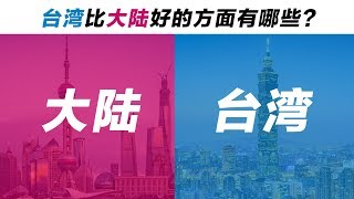 台湾比大陆好的方面有哪些?What's better in Taiwan comparing to Mainland