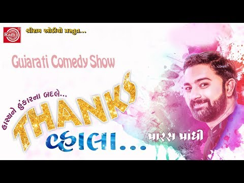 New Gujarati Jokes 2018  Thanks Vhala Paras PandhiFull HD Video