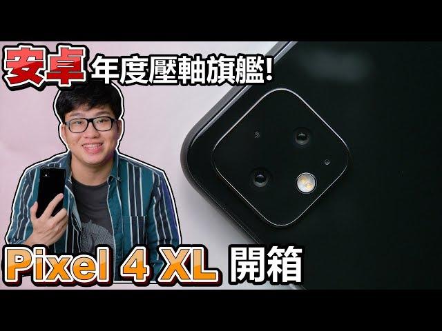 【Joeman】Pixel 4 XL開箱!安卓年度壓軸旗艦!