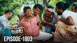 Kopi Kade | Episode 1803 - (2020-11-13) | ITN Thumbnail