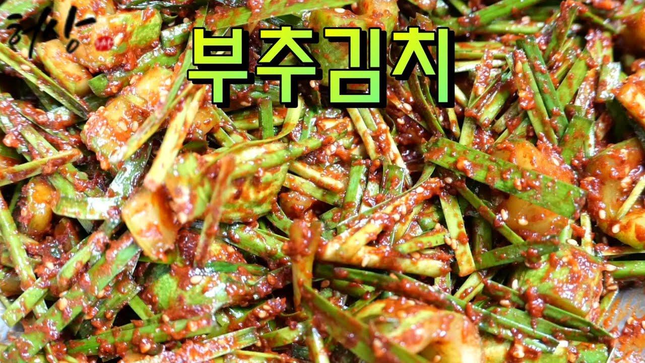 야채없을때 부추김치 바로먹는 겉절이 맛있게 담그는법 부추김치양념 만들기 팁 !
