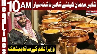 Second Day of Saudi Prince in Pakistan | Headlines 10 AM | 18 February 2019 | Express News