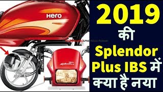 2019 Hero Splendor Plus with IBS 2019 Launch, New Feature, Price, Colors, Mileage, Specs in hindi