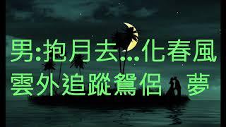相思風雨中- 張學友 湯寶如(粵語) (娛己娛人卡拉OK) - 特大字幕MV NO:130