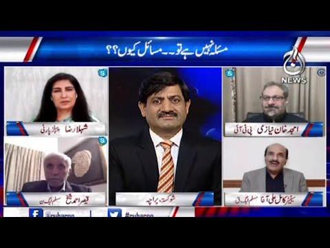 Jab Masla Nahi Hai To..Masail Kyun?| Rubaroo With Shaukat Paracha | 14 Oct | Aaj News